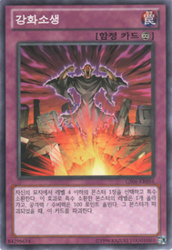 PowerfulRebirth-GS06-KR-C-UE