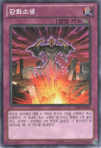 File:PowerfulRebirth-GS06-KR-C-UE.png