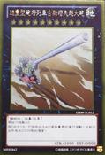 SuperdreadnoughtRailCannonGustavMax-GS06-TC-GUR