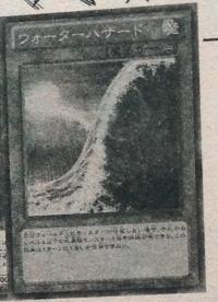 WaterHazard-JP-Manga-DZ