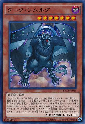 File:DarkSimorgh-TRC1-JP-SR.png