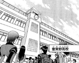 Domino High School
