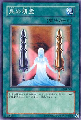 File:FairyoftheSpring-304-JP-C.jpg