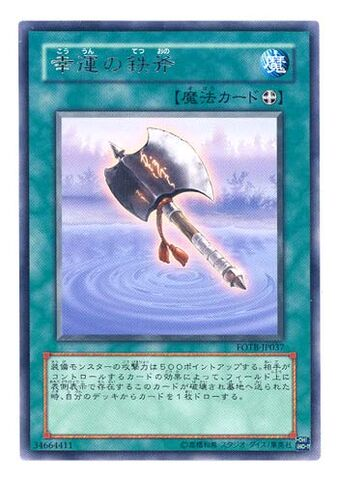 File:LuckyIronAxe-FOTB-JP-R.jpg