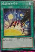 MagiciansRightHand-MACR-JP-OP