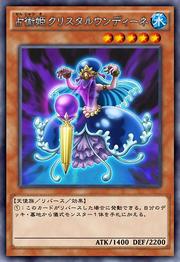 PredictionPrincessCrystaldine-JP-Anime-AV
