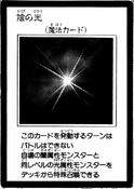 ShadowsLight-JP-Manga-GX
