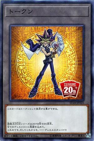 Token-ST18-JP-C-YamiYugi