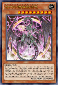 AncientGearReactorDragon-JP-Anime-AV