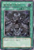 DarkWorldDealings-STON-JP-UtR