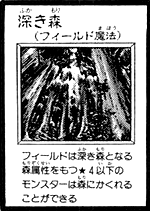File:DeepForest-JP-Manga-R.png