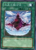 DimensionalFissure-JP-Anime-GX
