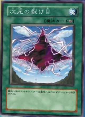 File:DimensionalFissure-JP-Anime-GX.png