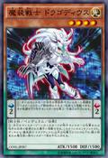 DragodiestheEmpoweredWarrior-CORE-JP-OP