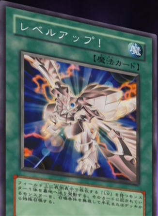 File:LevelUp-JP-Anime-GX.png
