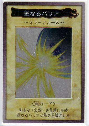 File:MirrorForceBAN1-JP-SR.jpg
