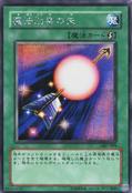 SpellShatteringArrow-GB7-JP-ScR