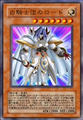 WhiteKnightLord-JP-Anime-GX.png