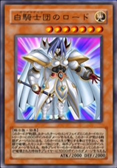 File:WhiteKnightLord-JP-Anime-GX.png