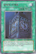 ClockTowerPrison-DP05-KR-R-UE