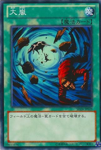 File:HeavyStorm-SD26-JP-C.png