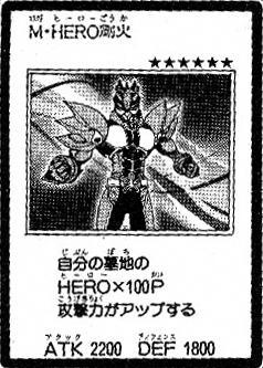 File:MaskedHEROGoka-JP-Manga-GX.jpg