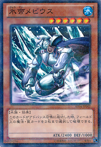 File:MobiustheFrostMonarch-AT04-JP-NPR.png