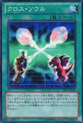 SoulExchange-DS13-JP-C