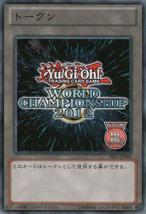 File:Token-2012-JP-C-WorldChampionship2012.jpg