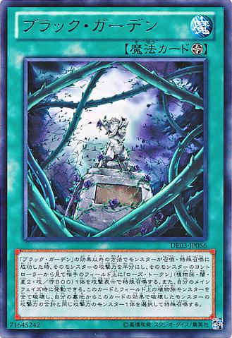 File:BlackGarden-DE03-JP-R.png