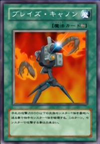 BlazeAccelerator-JP-Anime-GX-AA