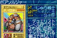 BoarSoldier-GB8-JP-VG