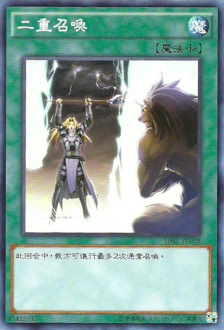 File:DoubleSummon-SP03-TC-C.png