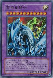 DragonMasterKnight-GB7-JP-UR