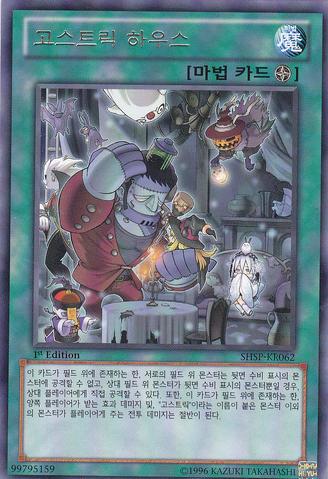 File:GhostrickMansion-SHSP-KR-R-1E.png