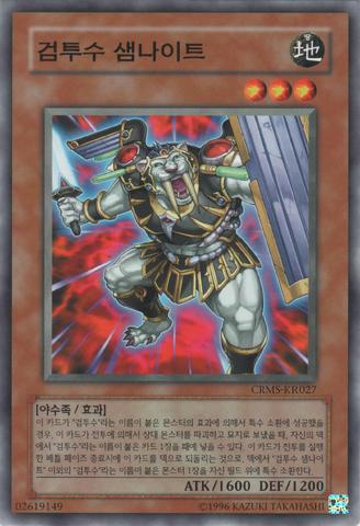 File:GladiatorBeastSamnite-CRMS-KR-C-UE.png