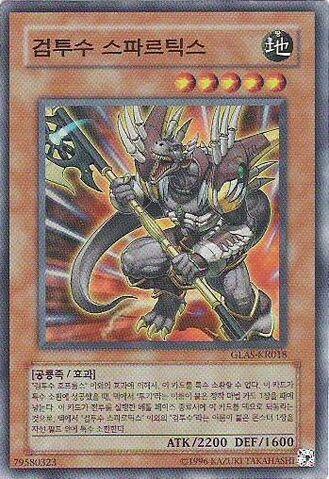 File:GladiatorBeastSpartacus-GLAS-KR-SR-UE.jpg