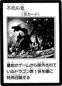 ImmortalDragon-JP-Manga-GX
