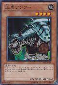 KingTigerWanghu-BE02-JP-SR