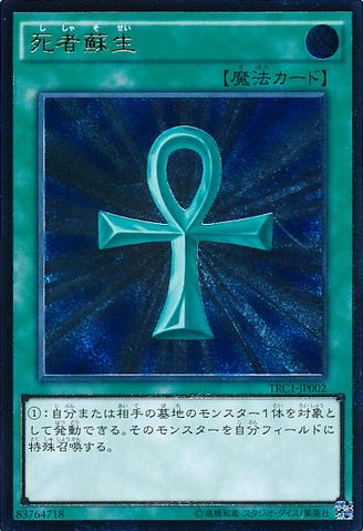 File:MonsterReborn-TRC1-JP-UtR.png