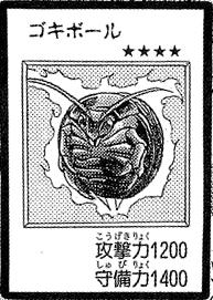 File:Pillroach-JP-Manga-DM.png