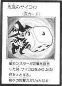 SkullDice-JP-Manga-R