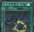 SubstitutePain-JP-Anime-GX.png