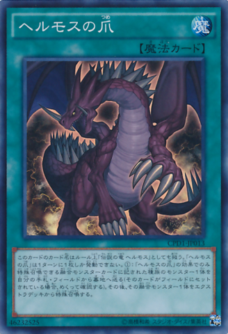 File:TheClawofHermos-CPD1-JP-SR.png