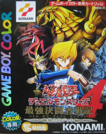Yu-Gi-Oh! Duel Monsters 4: Battle of Great Duelist: Jonouchi Deck promotional cards