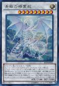 BlueEyesSpiritDragon-SHVI-JP-UR