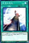 CardsfromtheSky-SR05-JP-C