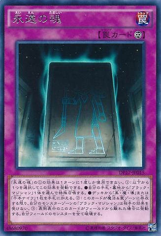 File:EternalSoul-DP17-JP-R.png
