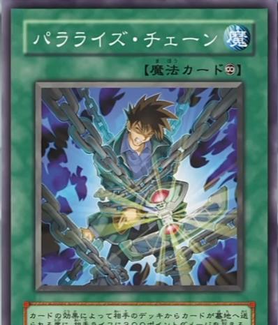 File:ParalyzingChain-JP-Anime-5D.png