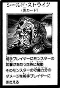 ShieldStrike-JP-Manga-GX